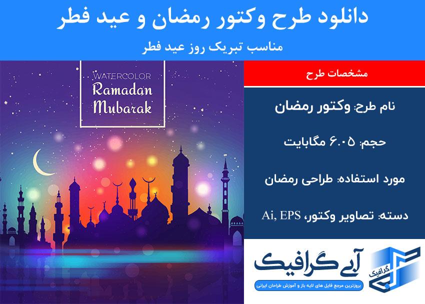 دانلود طرح وکتور رمضان و عید فطر مناسب تبریک روز عید فطر