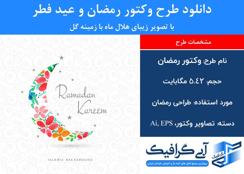 دانلود طرح وکتور رمضان و عید فطر با تصویر زیبای هلال ماه با زمینه گل