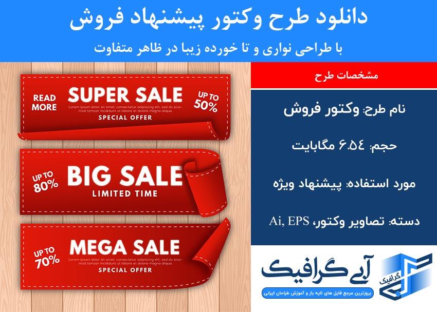 دانلود طرح وکتور پیشنهاد فروش با طراحی نواری و تا خورده زیبا در ظاهر متفاوت
