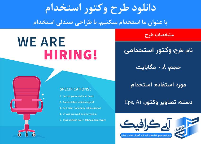 دانلود طرح وکتور استخدام با عنوان ما استخدام میکنیم، با طراحی صندلی استخدام