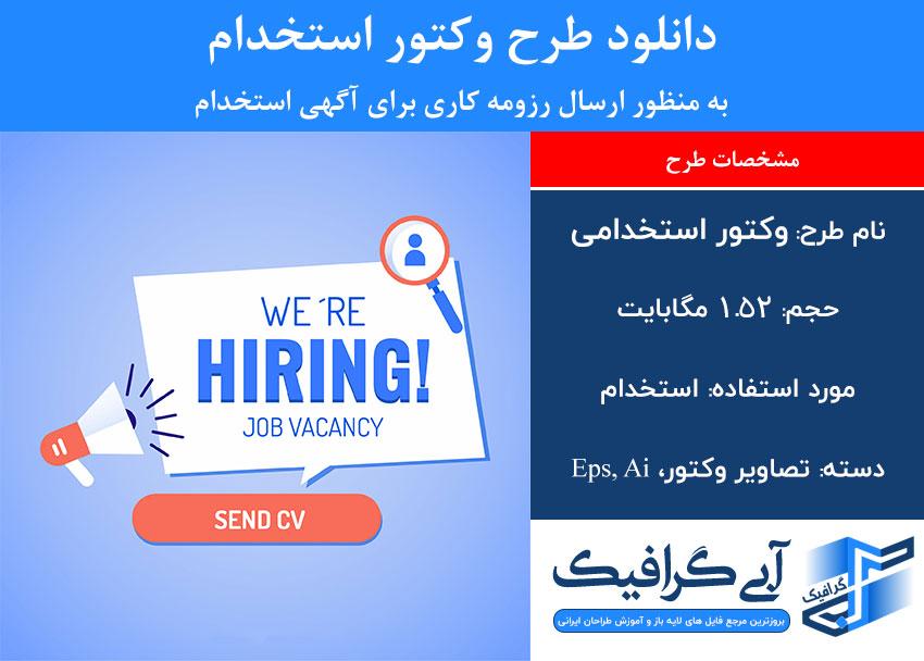 دانلود طرح وکتور استخدام به منظور ارسال رزومه کاری برای آگهی استخدام