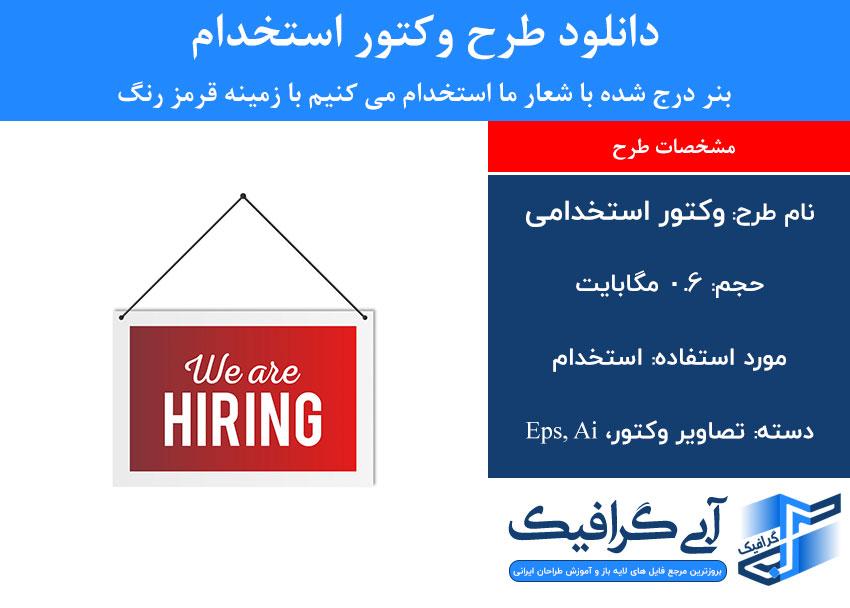 دانلود طرح وکتور استخدام بنر درج شده با شعار ما استخدام می کنیم با زمینه قرمز رنگ