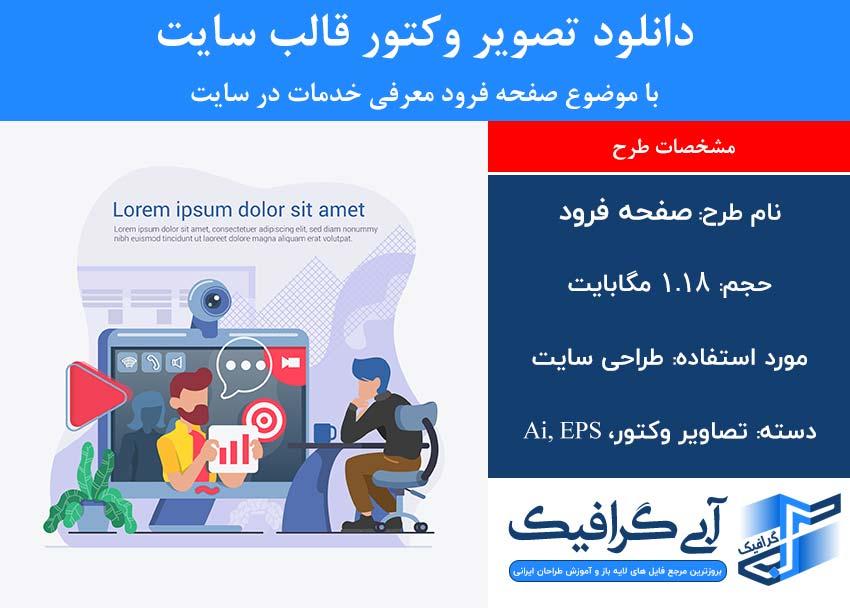 دانلود تصویر وکتور قالب سایت با موضوع صفحه فرود معرفی خدمات در سایت