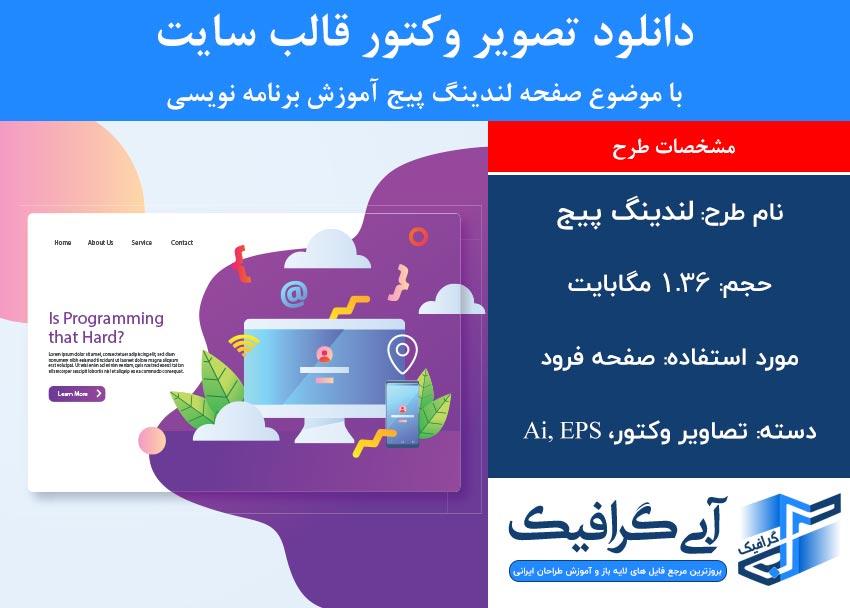 دانلود تصویر وکتور قالب سایت با موضوع صفحه لندینگ پیج آموزش برنامه نویسی