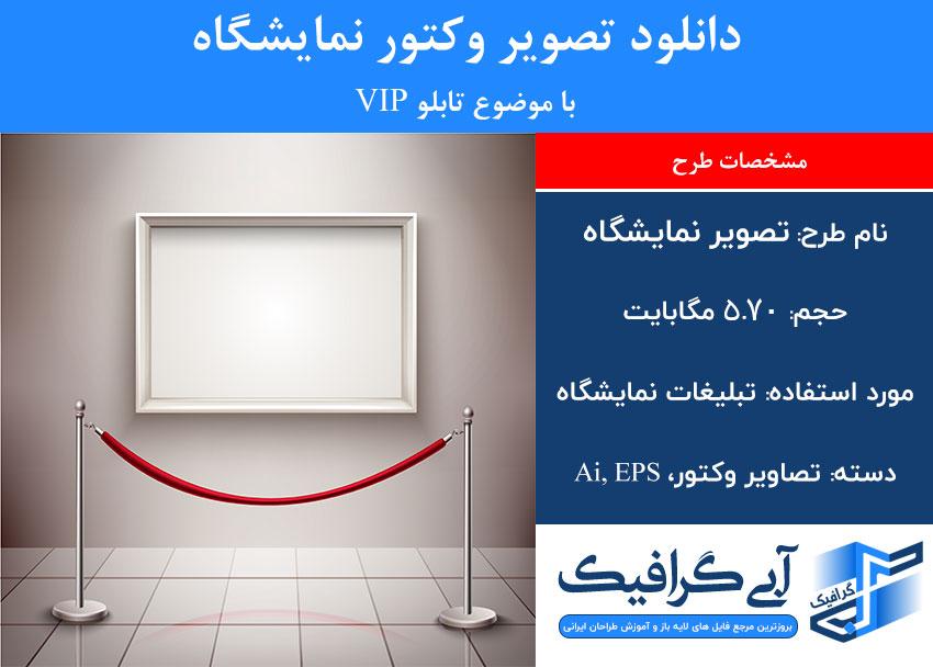 دانلود تصویر وکتور نمایشگاه با موضوع تابلو VIP