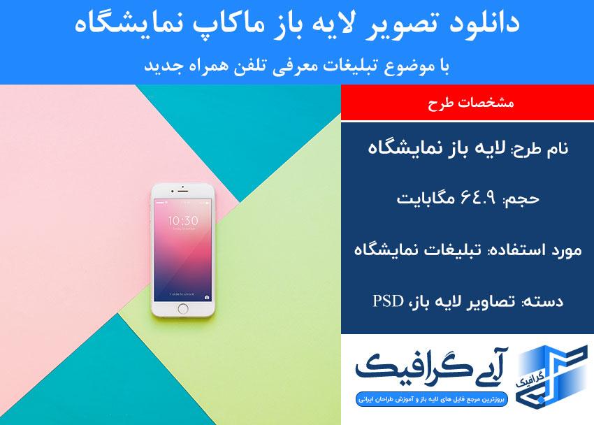 دانلود تصویر لایه باز ماکاپ نمایشگاه با موضوع تبلیغات معرفی تلفن همراه جدید