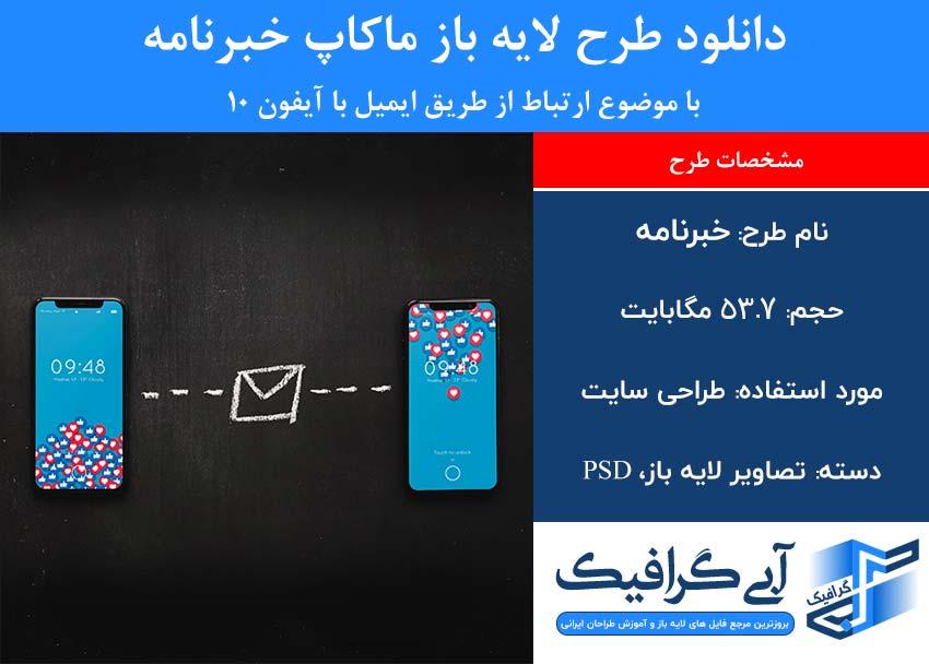 دانلود طرح لایه باز ماکاپ خبرنامه با موضوع ارتباط از طریق ایمیل با آیفون 10