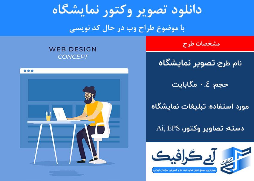 دانلود تصویر وکتور نمایشگاه با موضوع طراح وب در حال کد نویسی